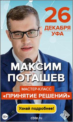 """Новый тренинг поиска гениальных решений от магистра """"Что? Где? Когда?"""" Максима Поташева"""