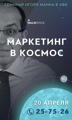 в Уфе Игорь Манн