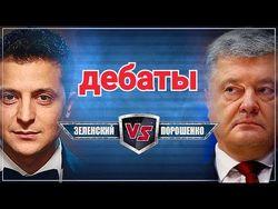 Украина выборы 2019