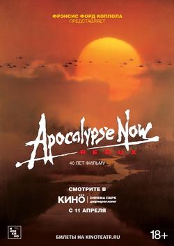 Апокалипсис сегодня. Режиссерская версия. Смотрите в кинотеатрах СИНЕМА ПАРК с 11 апреля