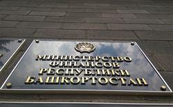 Минфин Башкирии