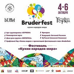 С 4 по 6 октября 2019 года в Актив-отеле «Горки» состоится BRUDERFEST