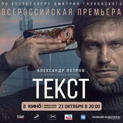 """Всероссийская премьера фильма """"ТЕКСТ"""""""