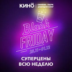 Black Friday в кинотеатрах СИНЕМА ПАРК